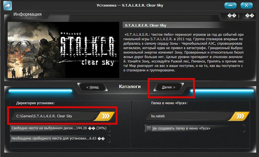 stalker-clear-sky-008-min