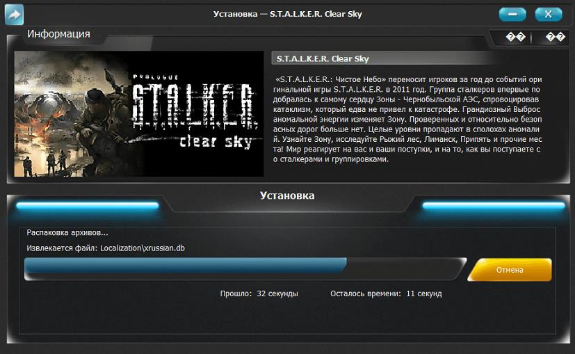 stalker-clear-sky-009-min